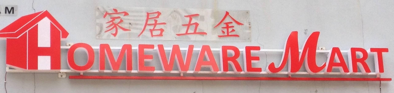 Homeware Mart  家居五金